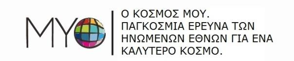 My world + Tagline_greek