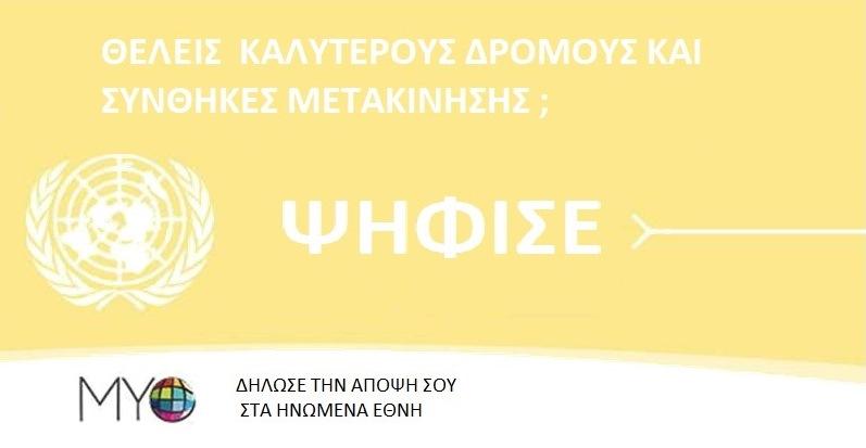 myworldbrandedroads_greek_corrected